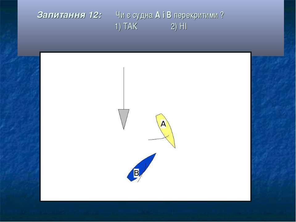 Запитання 12: Чи є судна А і В перекритими ? 1) ТАК 2) НІ