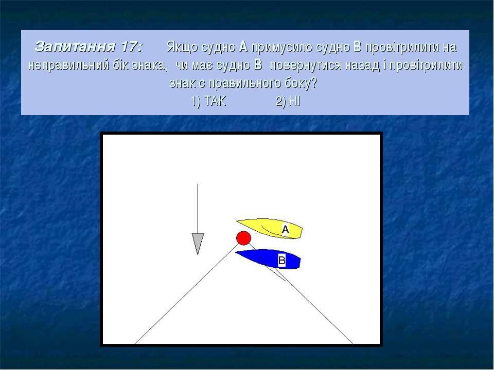 Запитання 17: Якщо судно А примусило судно В провітрилити на неправильний бік...