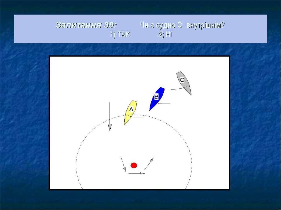 Запитання 39: Чи є судно С внутрішнім? 1) ТАК 2) НІ