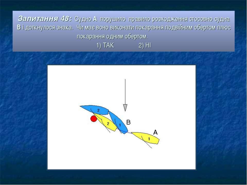 Запитання 48: Судно А порушило правило розходження стосовно судна В і доткнул...