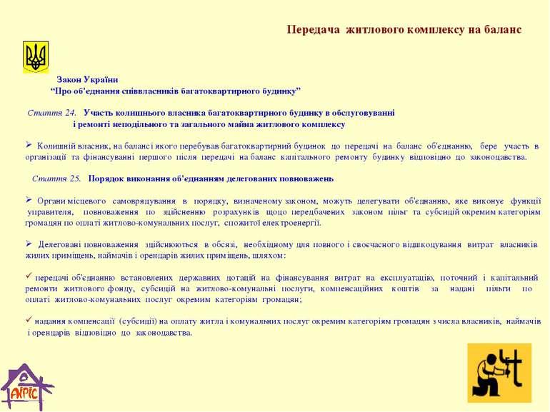 """Передача житлового комплексу на баланс Закон України """"Про об'єднання співвлас..."""