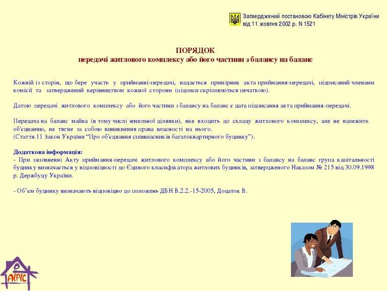 Затверджений постановою Кабінету Міністрів України від 11 жовтня 2002 р. N 15...