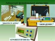 """Лабораторії функціональної діагностики * АГРОВЕКТОР ПФ-014 """"ЕКОТЕСТ-АГРО"""" """"АК..."""