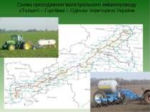 Схема проходження магістрального аміакопроводу «Тольяті – Горлівка – Одеса» т...