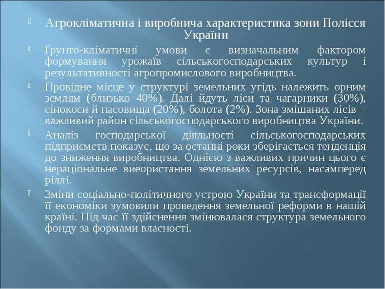 Агрокліматична і виробнича характеристика зони Полісся України Ґрунто-клімати...