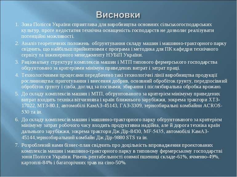 Зона Полісся України сприятлива для виробництва основних сільськогосподарськи...