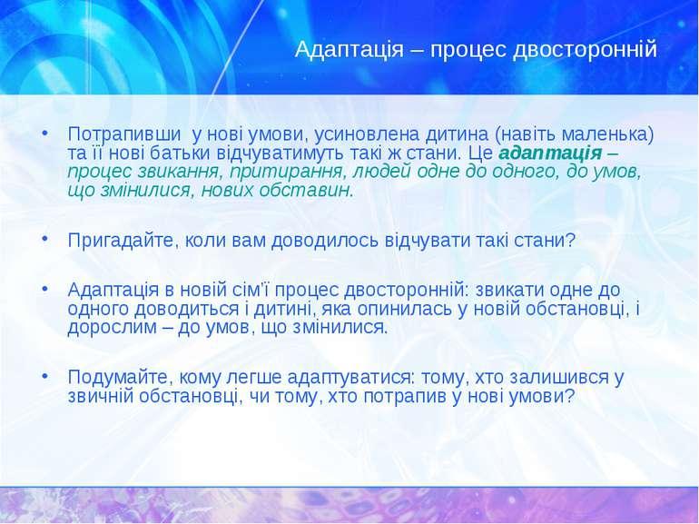 Адаптація – процес двосторонній Потрапивши у нові умови, усиновлена дитина (н...