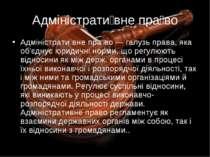 Адміністрати вне пра во Адміністрати вне пра во — галузь права, яка об'єднує ...