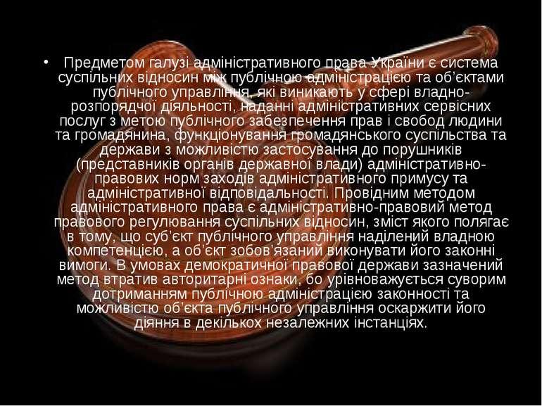 Предметом галузі адміністративного права України є система суспільних відноси...