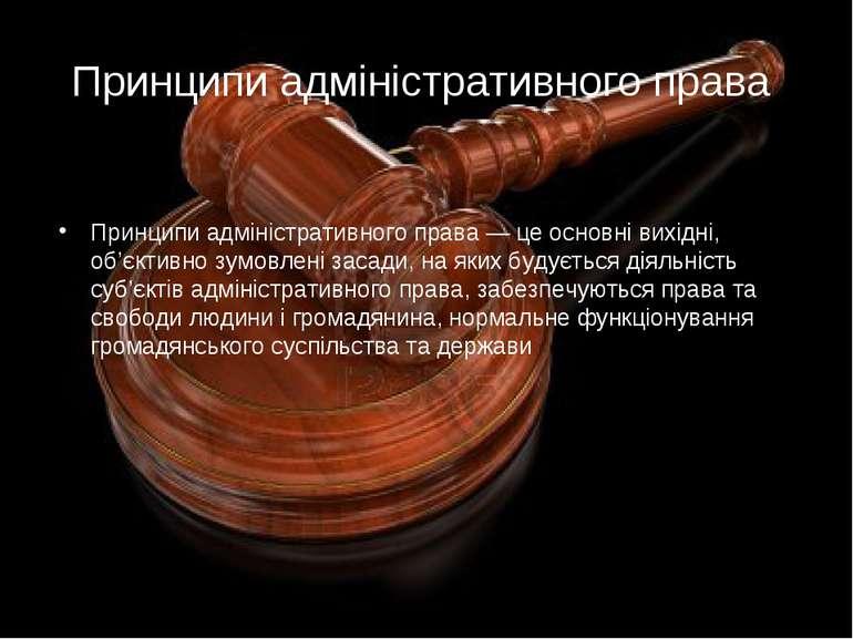 Принципи адміністративного права Принципи адміністративного права — це основн...