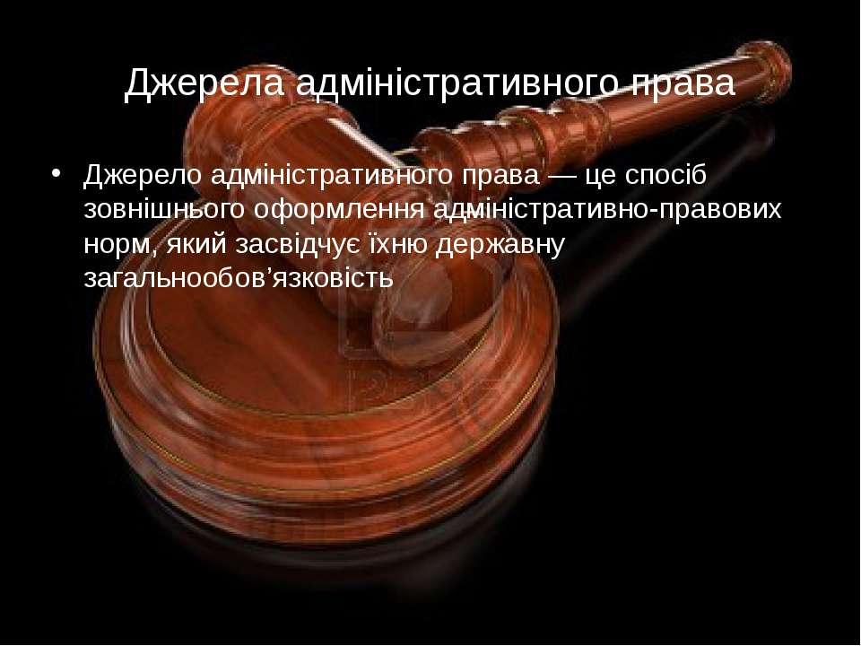 Джерела адміністративного права Джерело адміністративного права — це спосіб з...