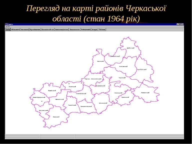 Перегляд на карті районів Черкаської області (стан 1964 рік)