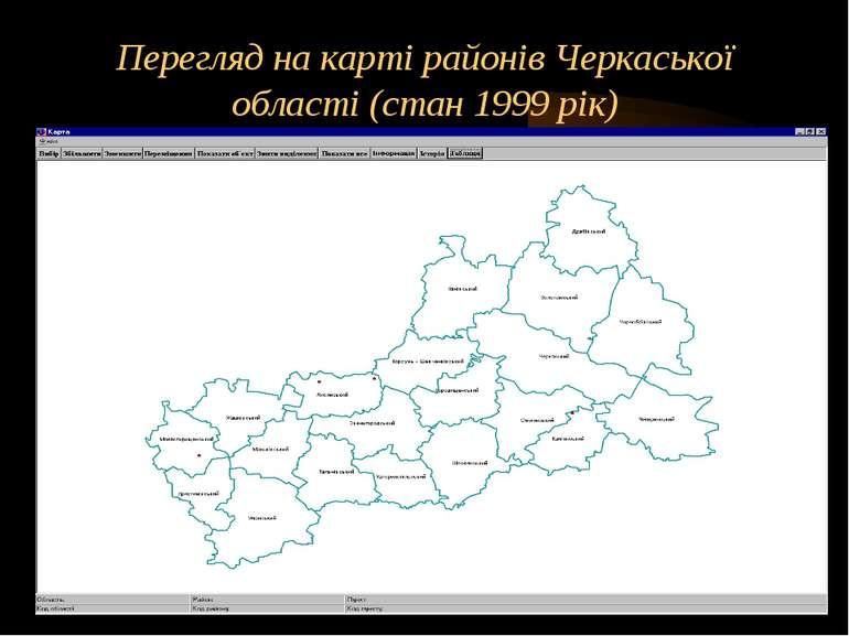 Перегляд на карті районів Черкаської області (стан 1999 рік)