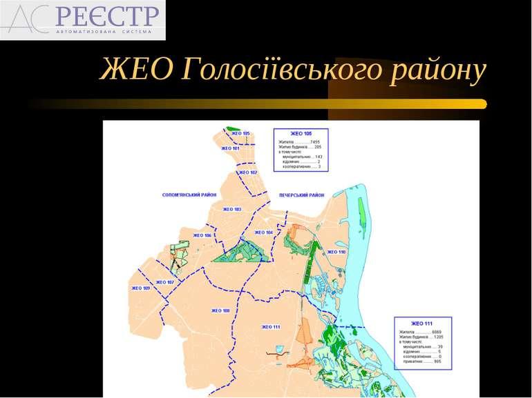 ЖЕО Голосіївського району