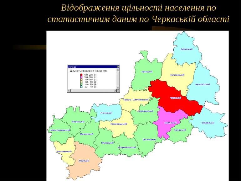 Відображення щільності населення по статистичним даним по Черкаській області