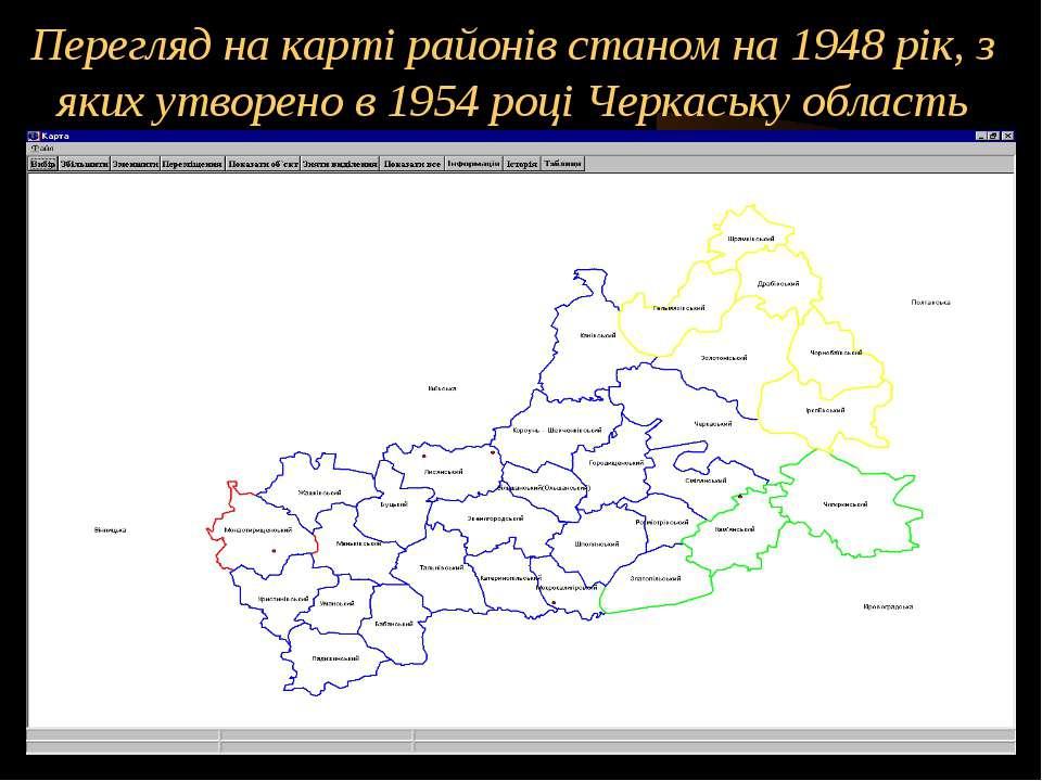 Перегляд на карті районів станом на 1948 рік, з яких утворено в 1954 році Чер...