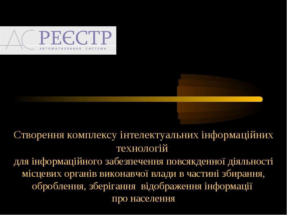 Створення комплексу інтелектуальних інформаційних технологій для інформаційно...