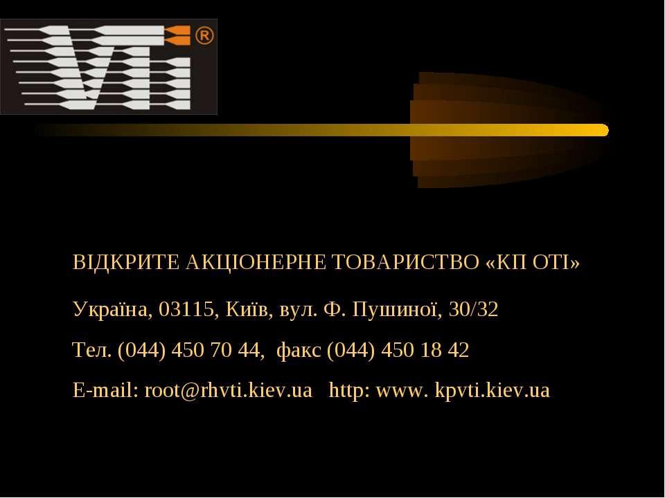 ВІДКРИТЕ АКЦІОНЕРНЕ ТОВАРИСТВО «КП ОТІ» Україна, 03115, Київ, вул. Ф. Пушиної...