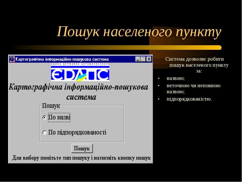 Пошук населеного пункту Система дозволяє робити пошук населеного пункту за: н...