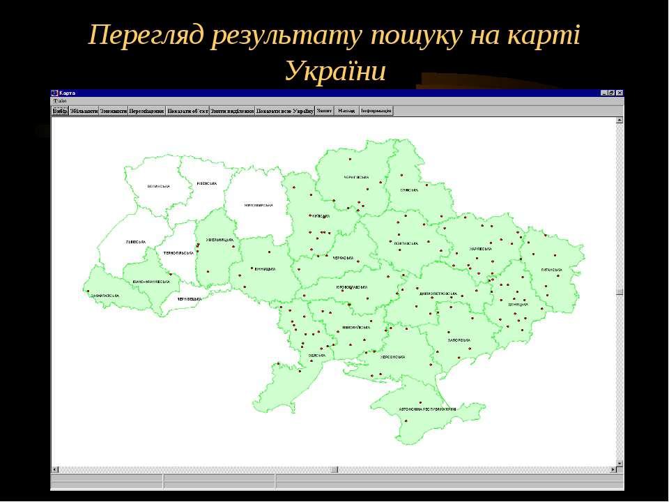 Перегляд результату пошуку на карті України