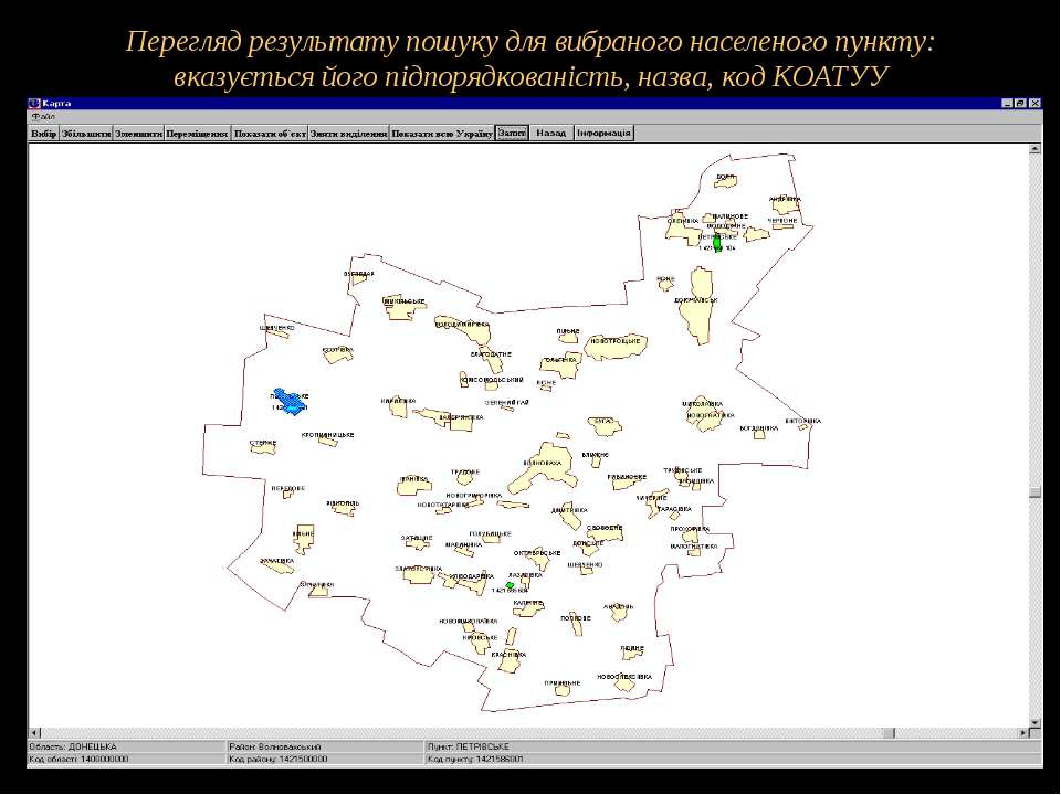 Перегляд результату пошуку для вибраного населеного пункту: вказується його п...