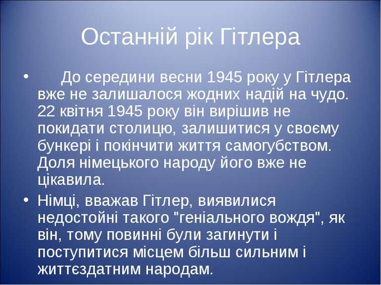Останній рік Гітлера До середини весни 1945 року у Гітлера вже не залишалося ...