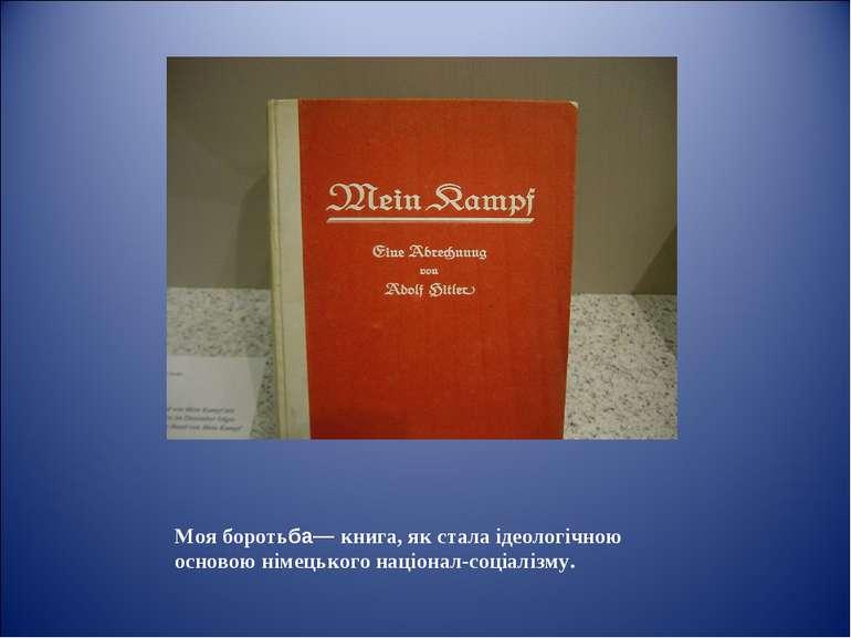 Моя боротьба— книга, як стала ідеологічною основою німецького націонал-соціал...