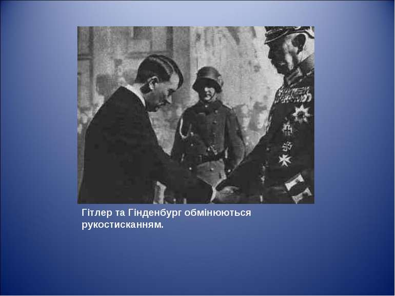 Гітлер та Гінденбург обмінюються рукостисканням.
