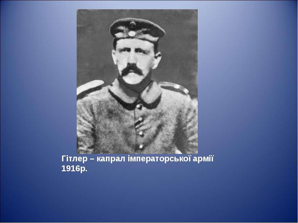 Гітлер – капрал імператорської армії 1916р.