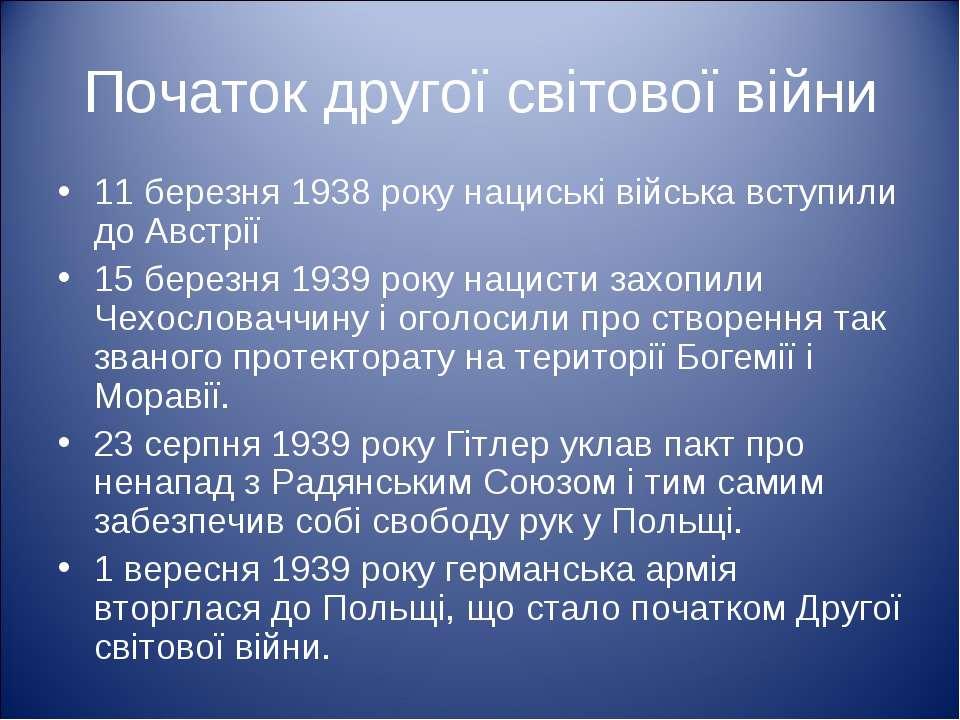 Початок другої світової війни 11 березня 1938 року нациські війська вступили ...