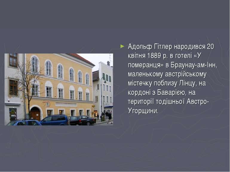 Адольф Гітлер народився20 квітня1889р. в готелі «У померанця» в Браунау-ам...