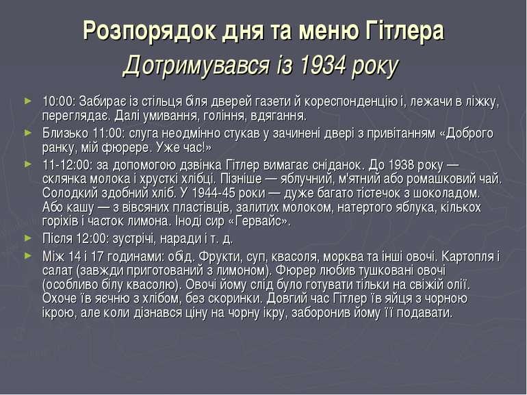 Розпорядок дня та меню Гітлера Дотримувався із1934 року 10:00: Забирає із ст...