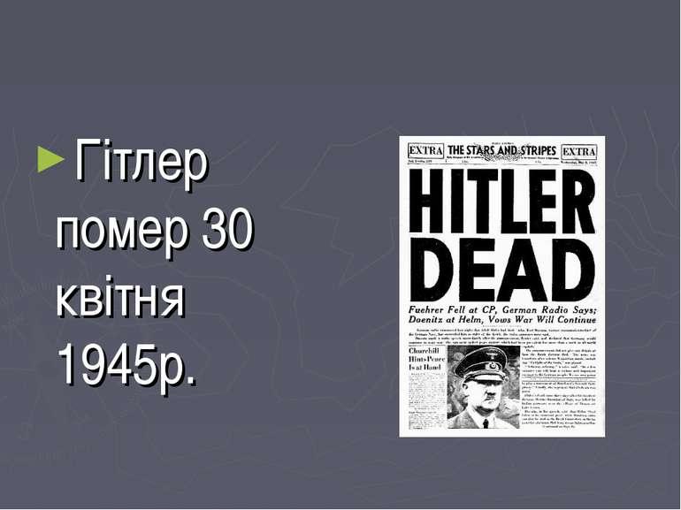 Гітлер помер 30 квітня 1945р.