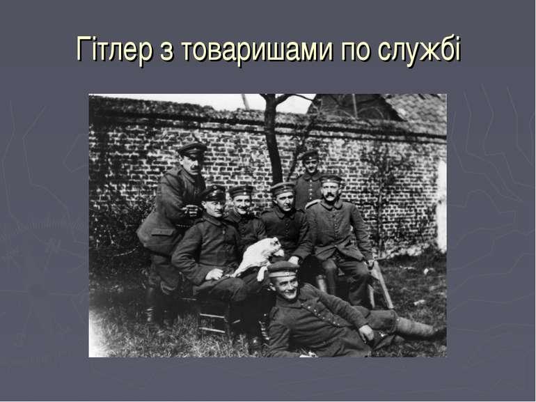 Гітлер з товаришами по службі