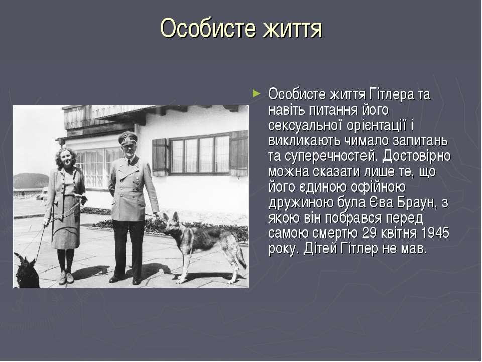 Особисте життя Особисте життя Гітлера та навіть питання його сексуальної оріє...