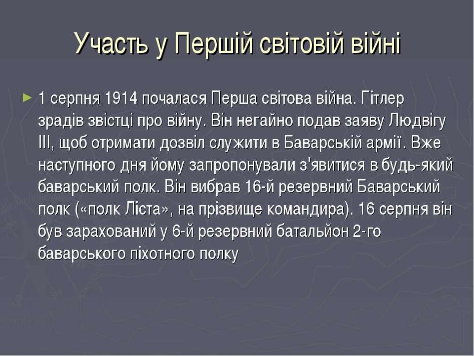 Участь у Першій світовій війні 1 серпня 1914 почаласяПерша світова війна. Гі...