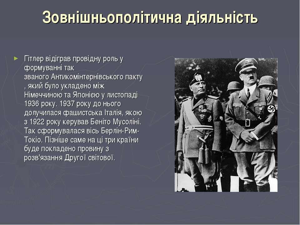 Зовнішньополітична діяльність Гітлер відіграв провідну роль у формуванні так ...