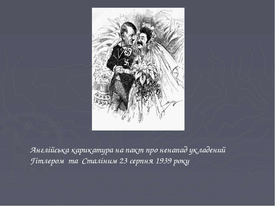 Англійська карикатура на пакт про ненапад укладений Гітлером та Сталіним 23 с...