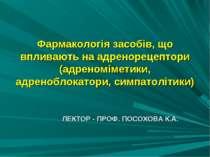 Фармакологія засобів, що впливають на адренорецептори (адреноміметики, адрено...