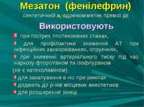Мезатон (фенілефрин) синтетичний a1-адреноміметик прямої дії Використовують п...