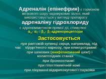 Адреналін (епінефрин) є гормоном мозкового шару надниркових залоз, який викор...