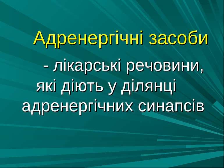 Адренергічні засоби - лікарські речовини, які діють у ділянці адренергічних с...