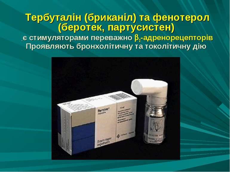 Тербуталін (бриканіл) та фенотерол (беротек, партусистен) є стимуляторами пер...