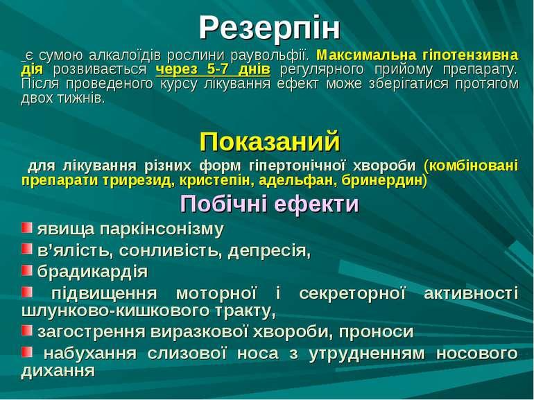 Резерпін є сумою алкалоїдів рослини раувольфії. Максимальна гіпотензивна дія ...