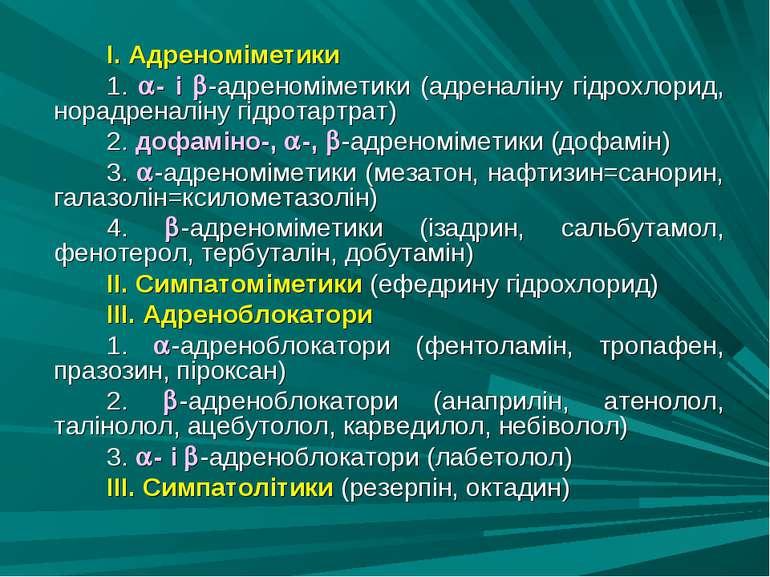 І. Адреноміметики 1. - і -адреноміметики (адреналіну гідрохлорид, норадреналі...