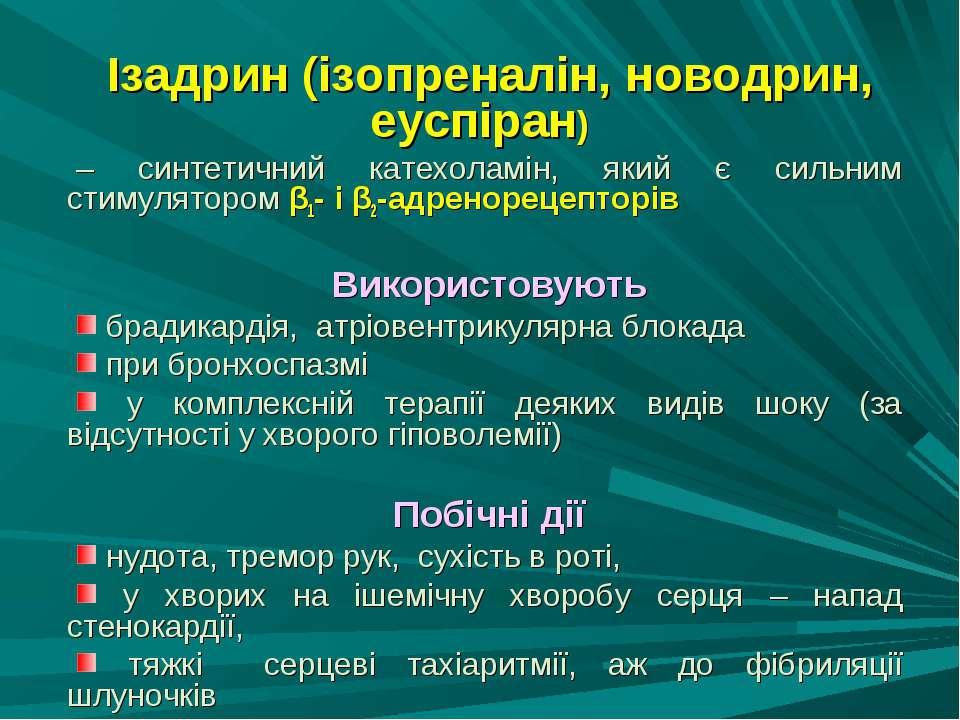 Ізадрин (ізопреналін, новодрин, еуспіран) – синтетичний катехоламін, який є с...