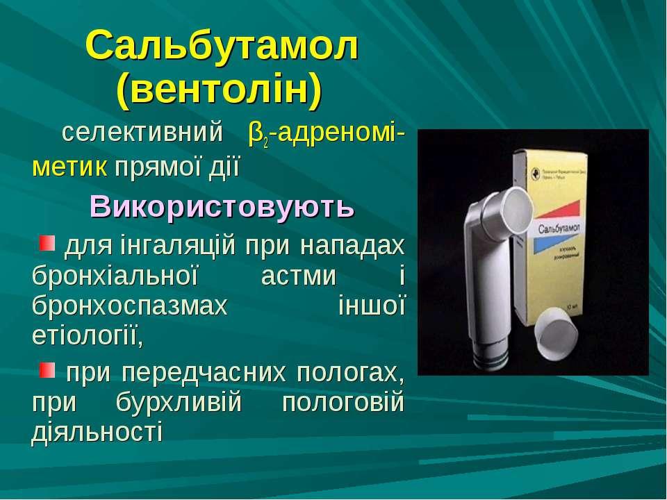 Сальбутамол (вентолін) селективний β2-адреномі-метик прямої дії Використовуют...
