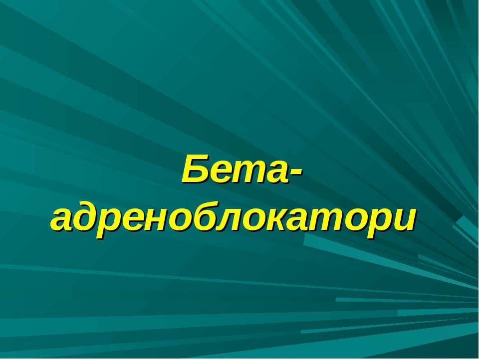 Бета-адреноблокатори