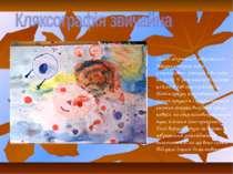 Спосіб одержання зображення: дитина зачерпує гуаш пластиковою ложкою й вилива...