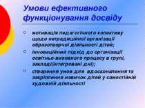Умови ефективного функціонування досвіду мотивація педагогічного колективу що...